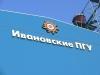 ivanovskie_pgu